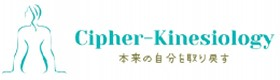 Cipher Kinesiology